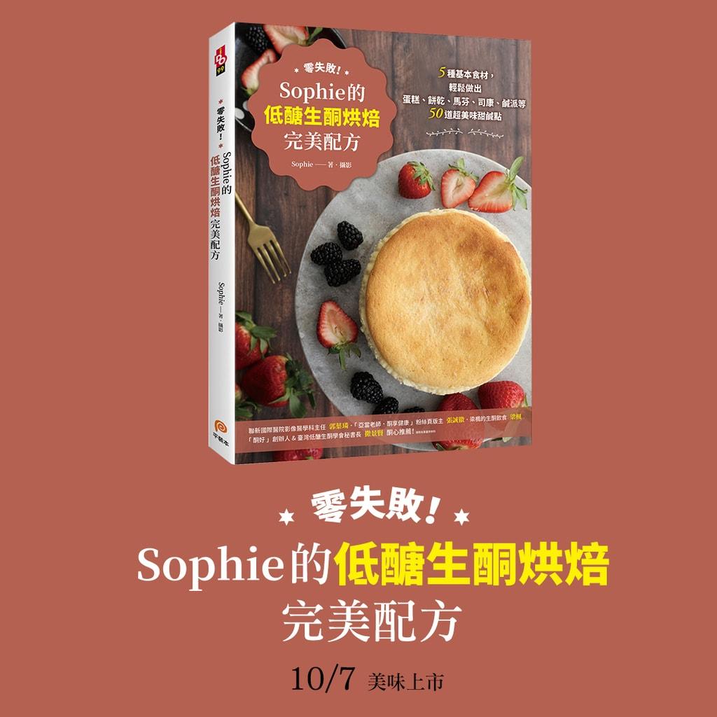零失敗!Sophie的低醣生酮烘焙完美配方 》新書上市!