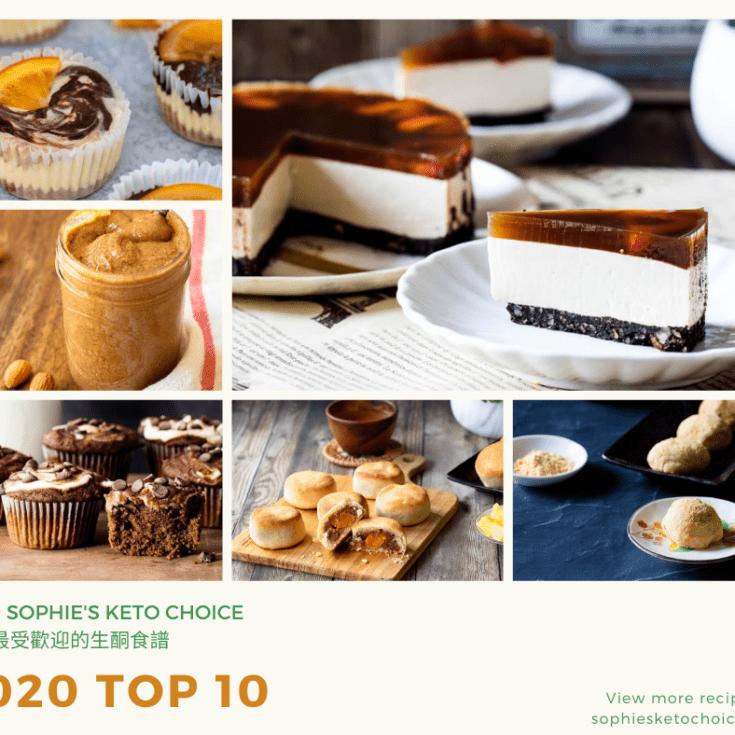 2020十大最受歡迎生酮食譜:2020心得回顧