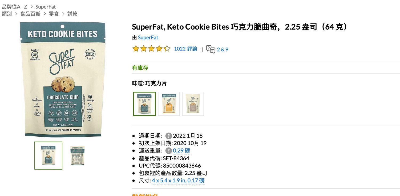 iHerb生酮必買零食 生酮餅乾