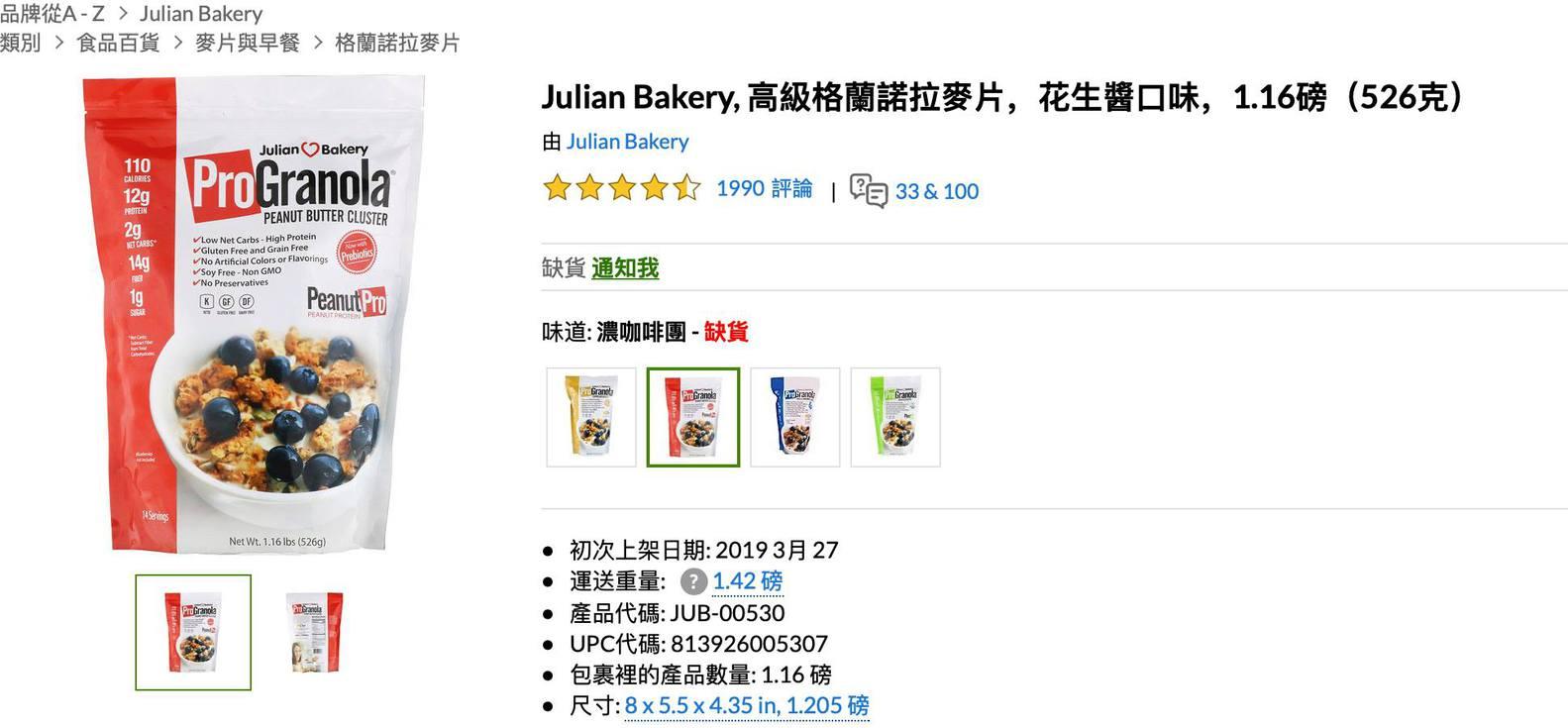 iHerb生酮必買零食 Julian Bakery生酮麥片